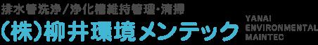 柳井環境メンテック